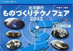 北洋銀行ものづくりテクノフェア2013