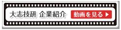 大志技研 企業紹介PV
