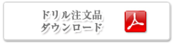 ドリル・カッター等注文書PDF