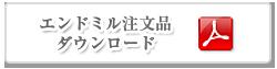 エンドミル再研磨用注文書PDF