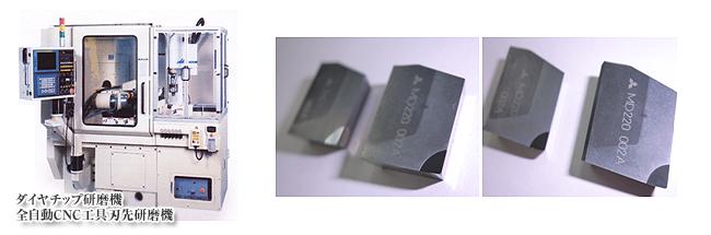 ダイヤモンドチップ全自動CNC工具刃先研削盤と当社で再研磨を承りますダイヤモンドチップ見本