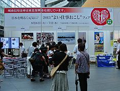 """「2013""""よい仕事おこし""""フェア」に出展"""