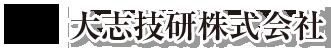 大志技研株式会社