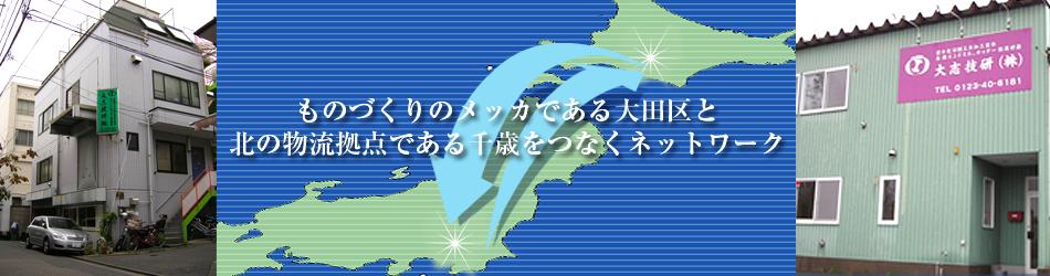 ものづくりのメッカである大田区と北の物流拠点である千歳をつなくネットワーク