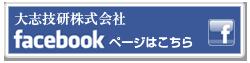 facebookページヘ